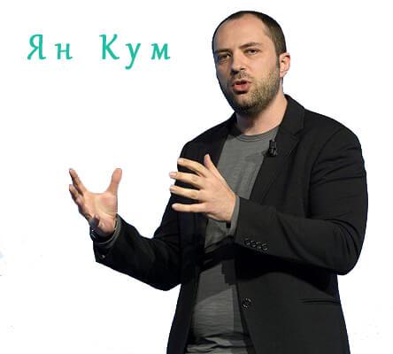 Ян Кум основатель WhatsApp
