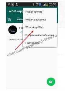 ватсап веб андроид
