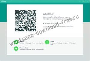 WhatsApp Qr код