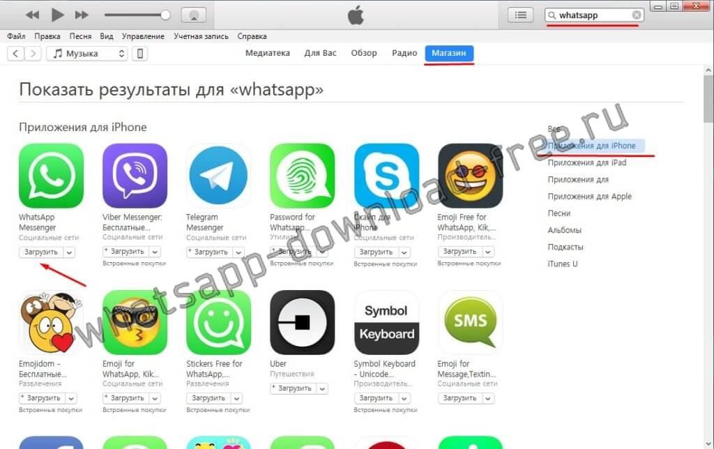 WhatsApp Appstore скачать