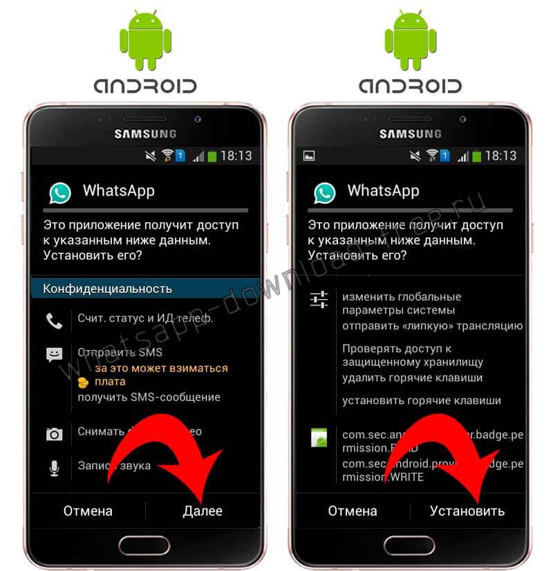 WhatsApp Plus нажать далее несколько раз и установить Android