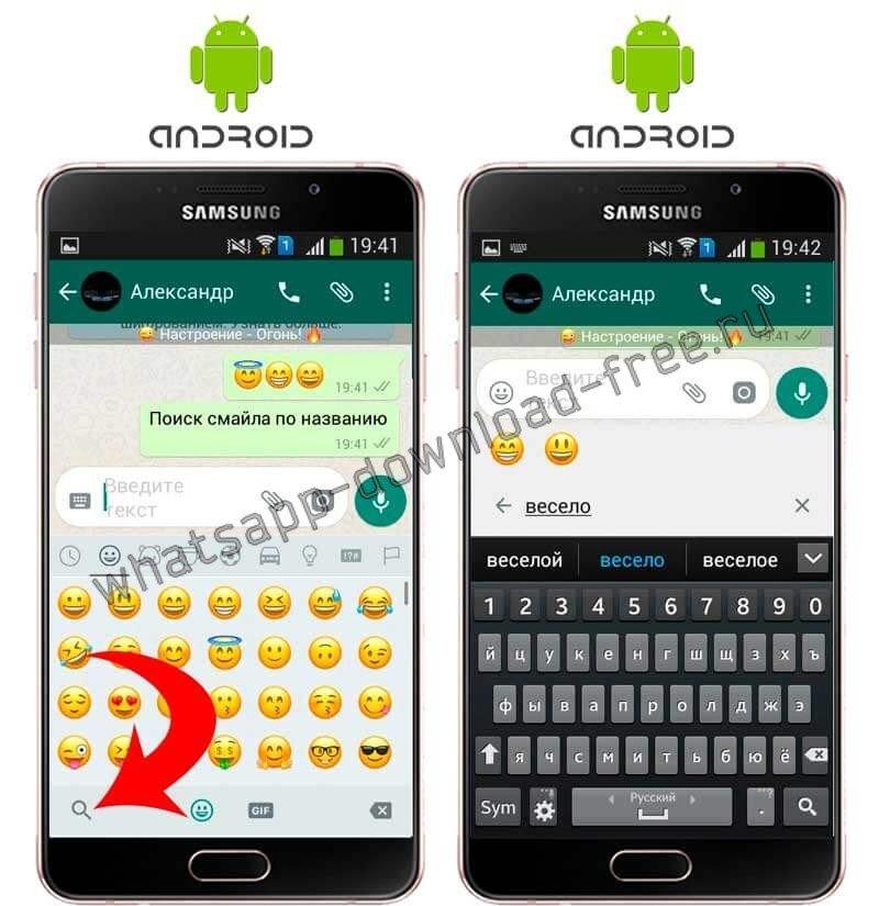 Поиск смайлика по названию в WhatsApp Plus
