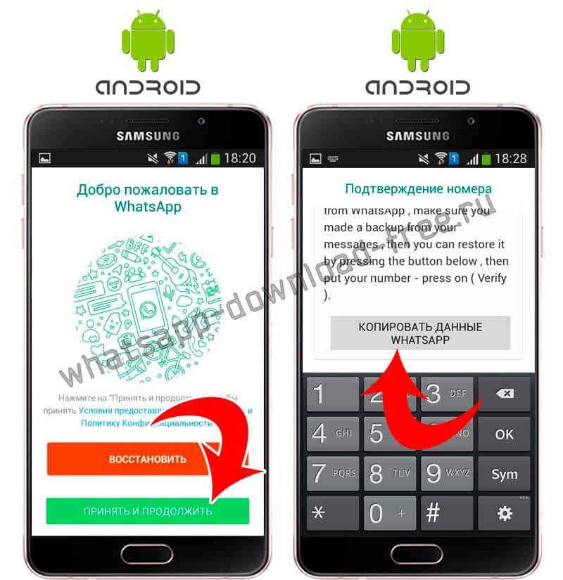 Принять и продолжить и настройки восстановления WhatsApp Plus на Android