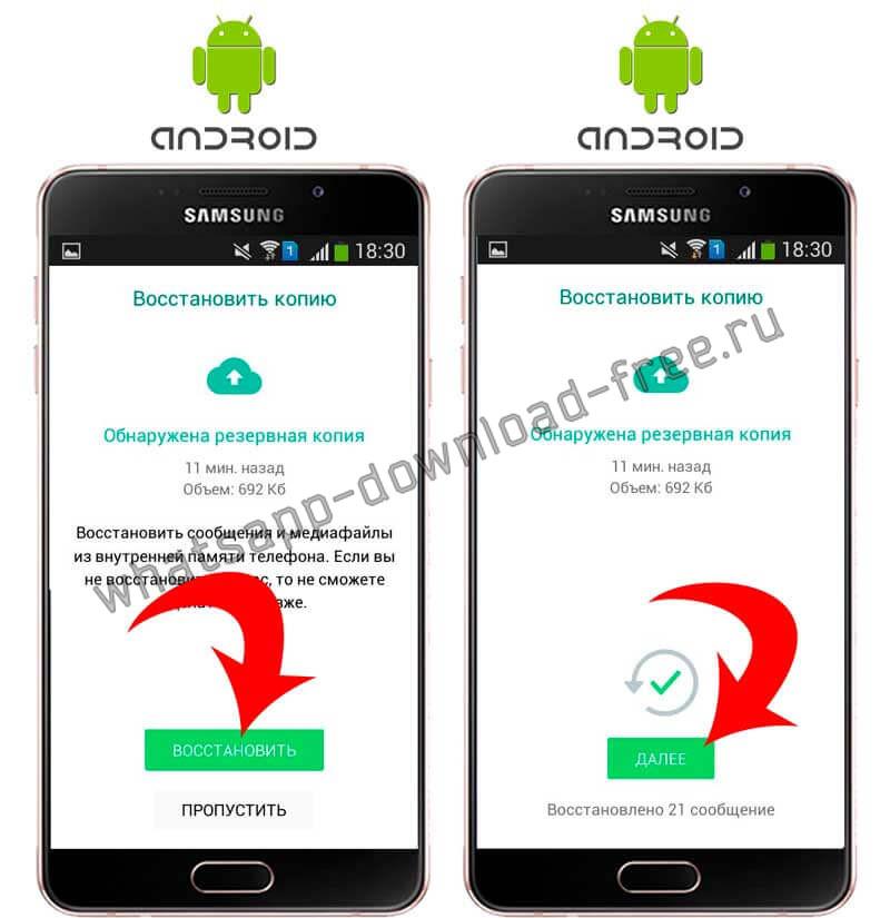 Восстановление из резервной копии чатов в WhatsApp Plus