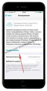 Создать резервную копию whatsapp