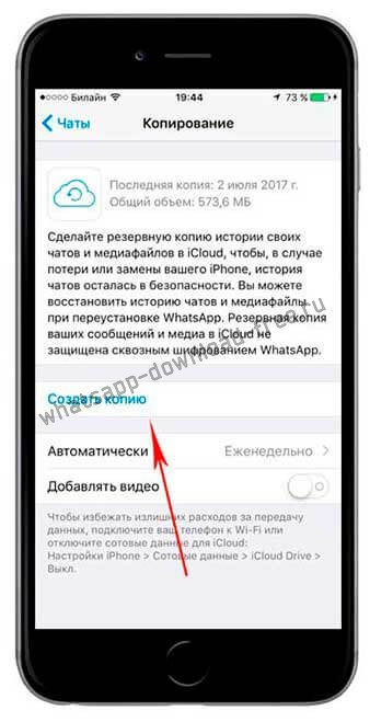 Создать резервную копию whatsapp