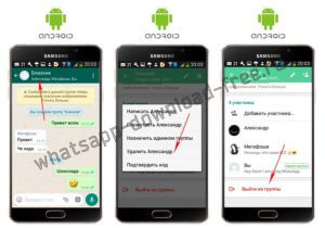 Удалить группу в ВатсАпп на Android