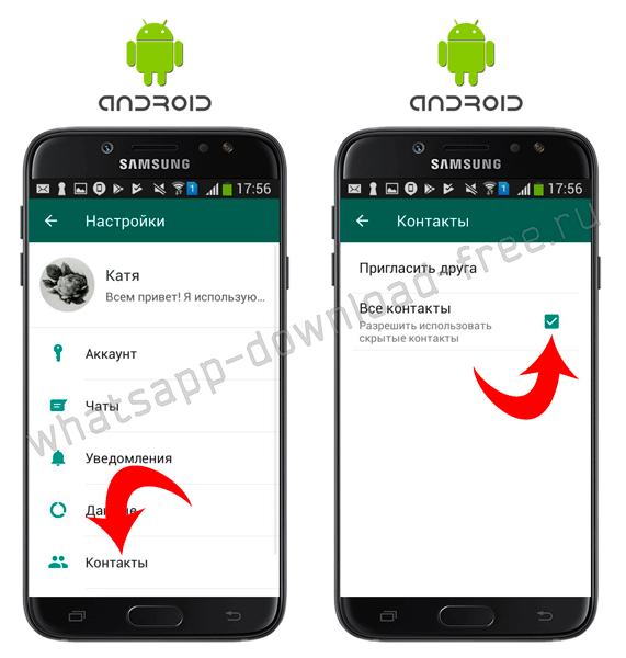 Отобразить все контакты на Android