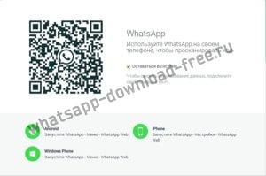 QR код ватсапп