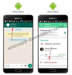 Выйти из группы WhatsApp на Android