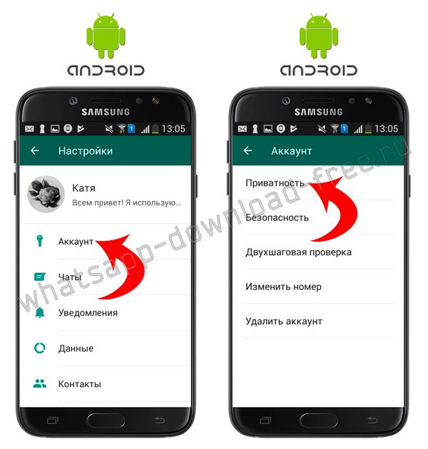 Настройки приватности WhatsApp