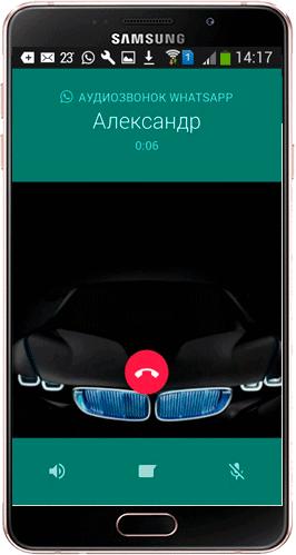 whatsapp android аудио вызов