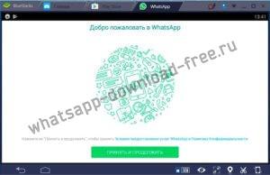 Регистрация номера в WhatsaPP в bluestacks