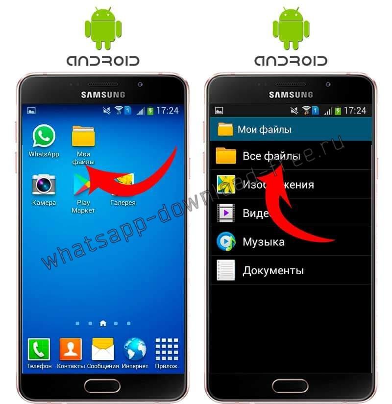 Запустить диспетчер файлов на Android