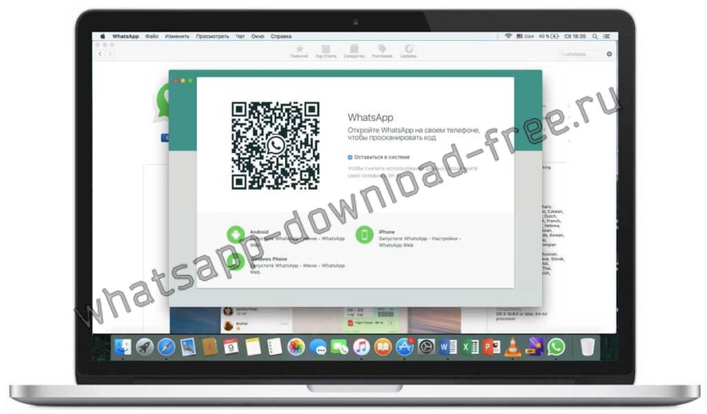 Окно с qr-код в whatsapp desktop