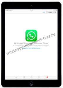 WhatsApp Ipad не поддержиется