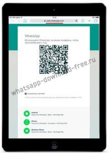WhatsApp для Ipad Сканирование QR-Код