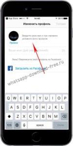 whatsapp на iphone ввод имени