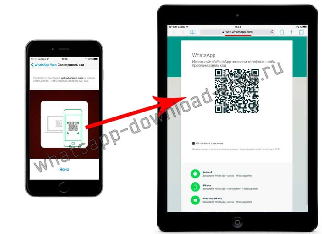 WhatsApp сканирование qr кода на iphone для Ipad