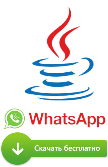 скачать whatsapp jar