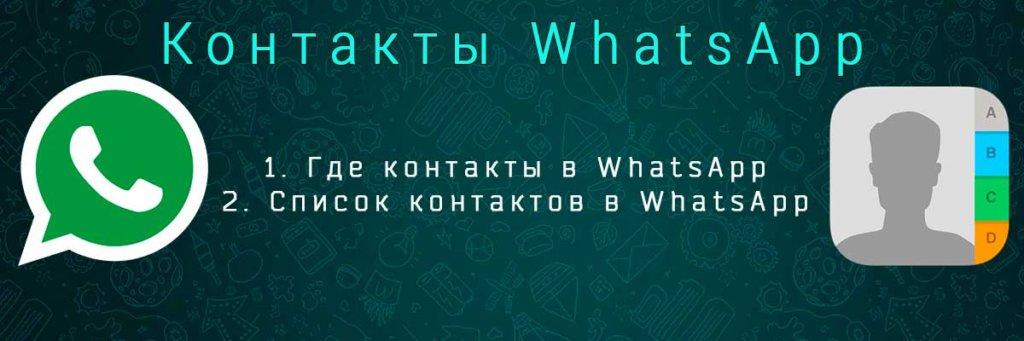 whatsapp контакты