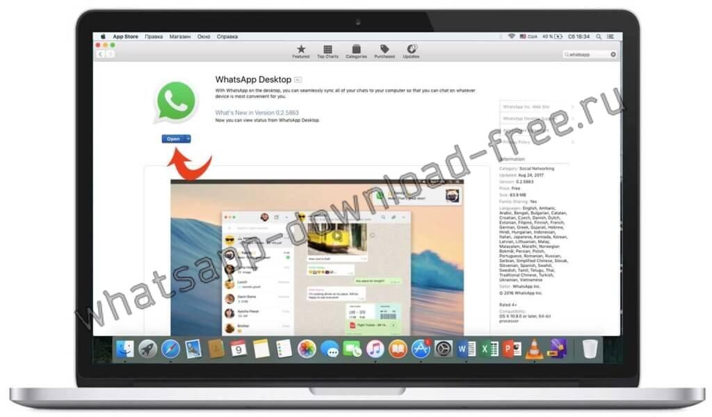 Открыть WhatsApp на Mac после установки