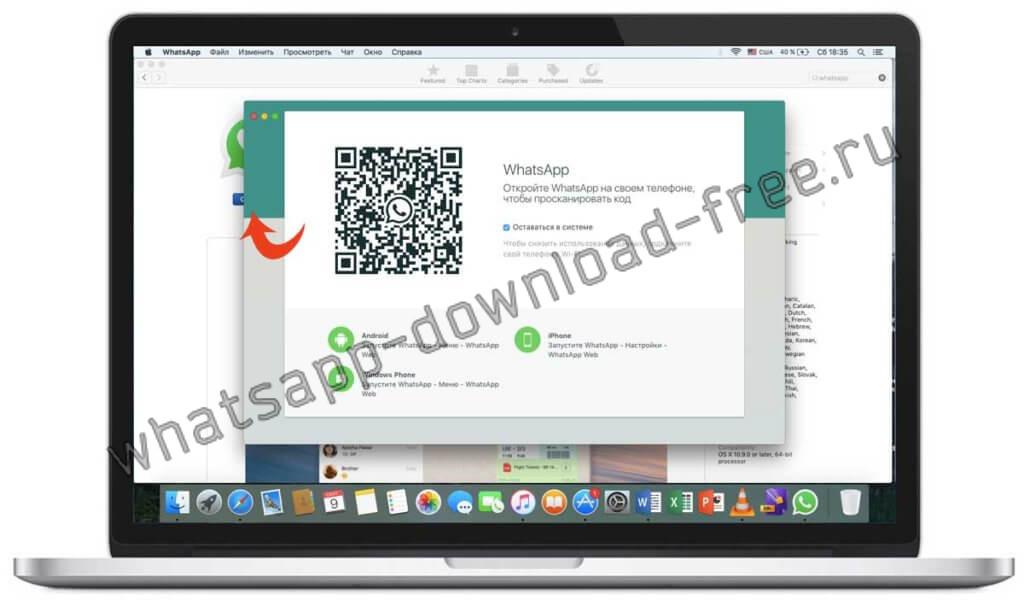 WhatsApp Desktop сканирование qr-кода
