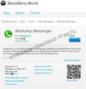 скачать whatsapp для блекберру