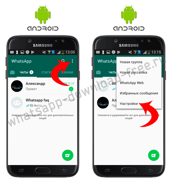Общие Настройки WhatsApp