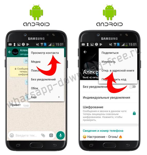 Настройки контакта в WhatsApp на Android