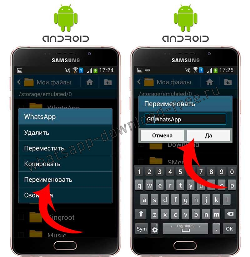 Переименовать папку WhatsApp на GBWhatsApp