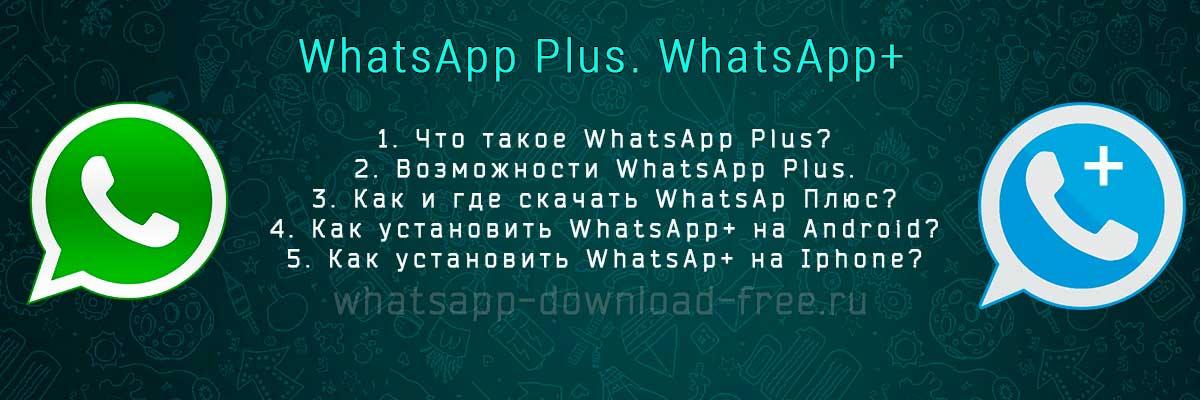 WhatsApp Plus что это такое?