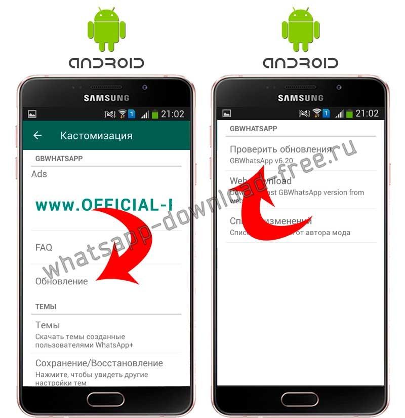 Проверка обновлений в WhatsApp Plus
