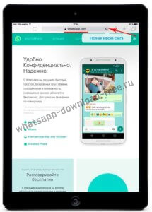 WhatsApp полная версия сайта