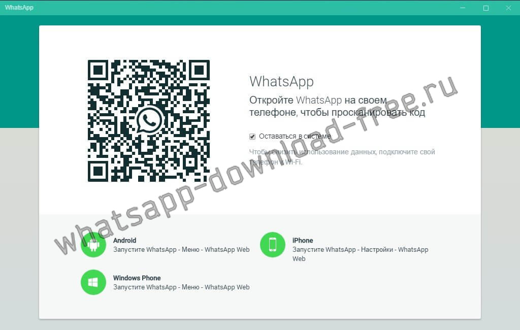 whatsapp qr windows-10