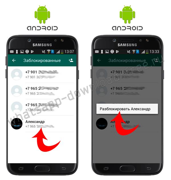 Разблокировать контакт в WhatsApp на Android в списке