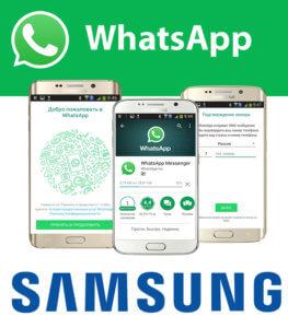 whatsapp для samsung