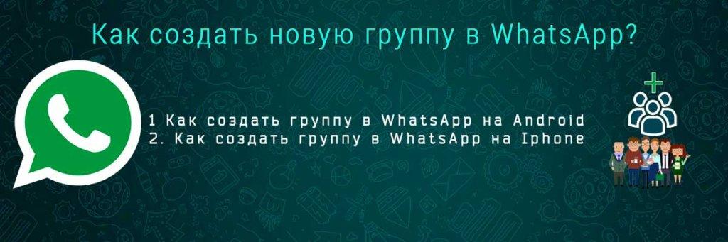 Как создать группу WhatsApp
