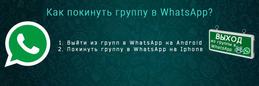 Как покинуть группу в WhatsApp