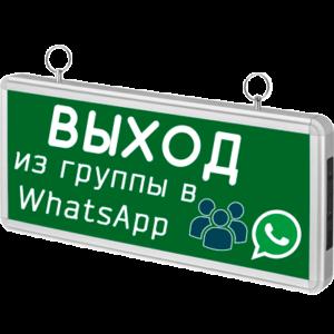 WhatsApp выйти из группы иконка