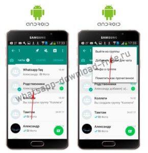 Как выйти из группы на Android в WhatsApp