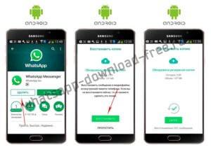 Восстановить WhatsApp из резервной копии