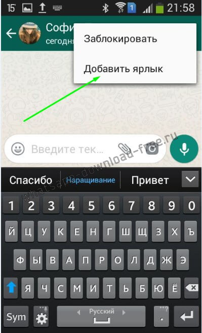 whatsapp добавить ярлык