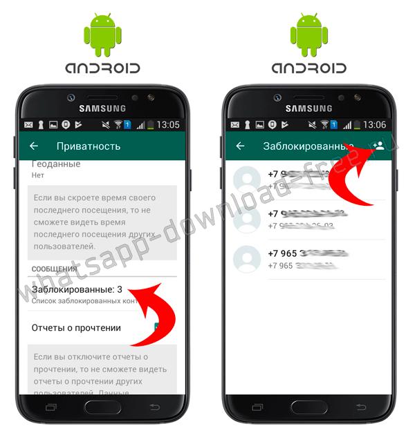 Пункт заблокированные контакты в WhatsApp