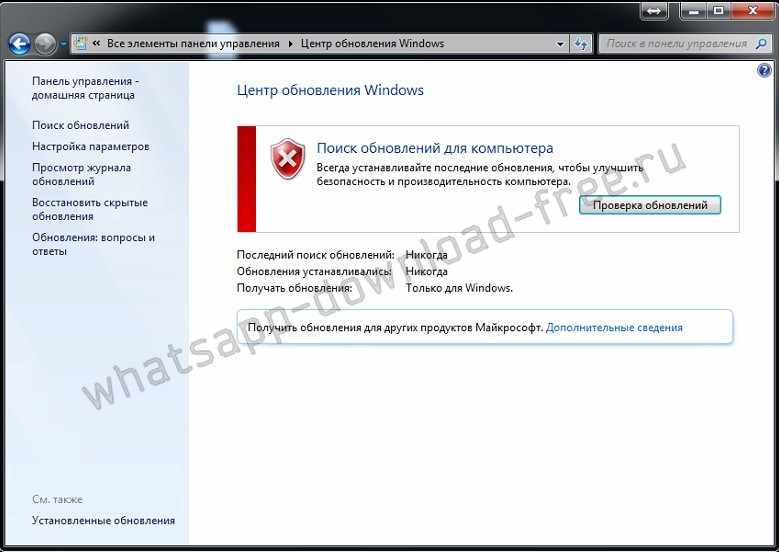 Проверить обновления Windows