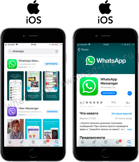 Скачать whatsapp на Iphone