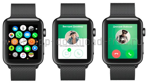 Звонок в WhatsApp Apple Watch