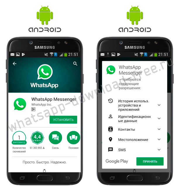 whatsapp на android