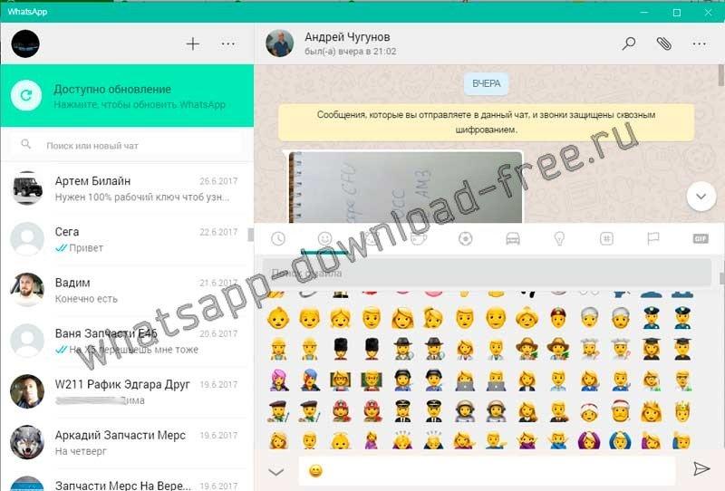 Отправить смайл в сообщении whatsapp