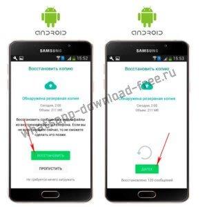 Восстановить из копии WhatsApp на Android